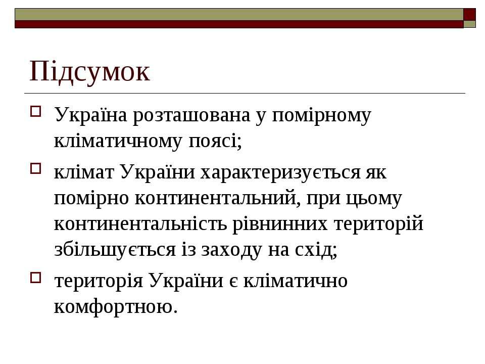 Підсумок Україна розташована у помірному кліматичному поясі; клімат України х...
