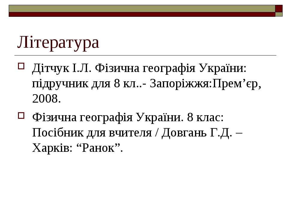 Література Дітчук І.Л. Фізична географія України: підручник для 8 кл..- Запор...