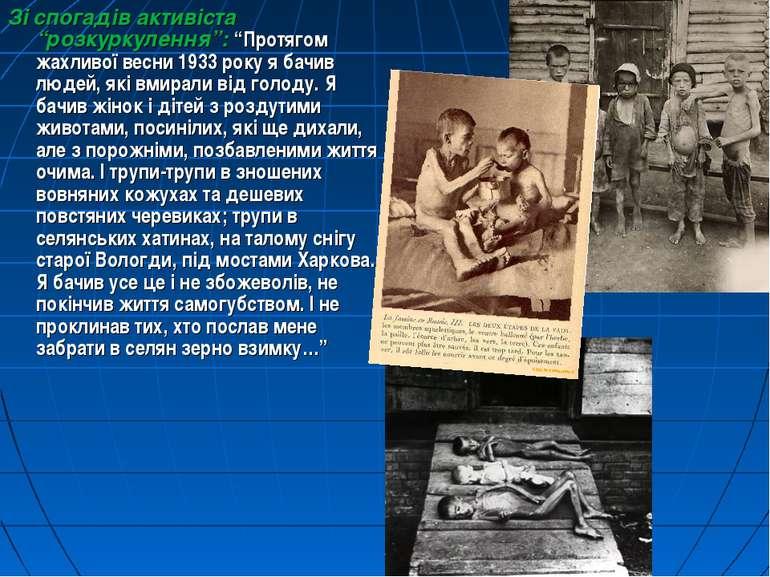"""Зі спогадів активіста """"розкуркулення"""": """"Протягом жахливої весни 1933 року я б..."""