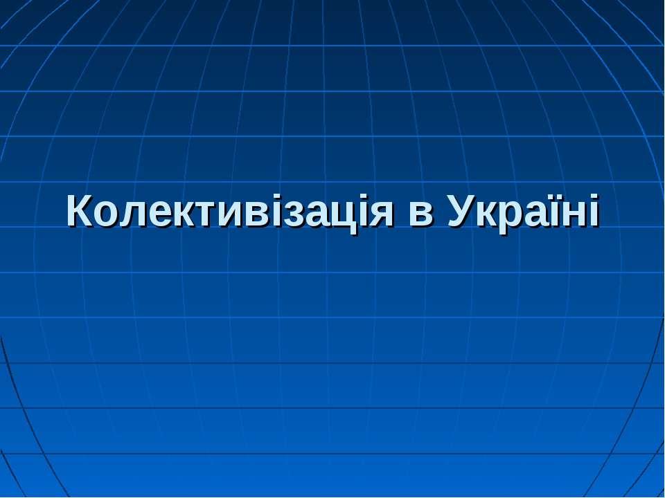 Колективізація в Україні