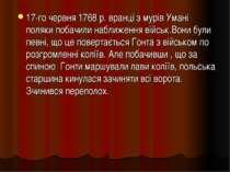 17-го червня 1768 р. вранці з мурів Умані поляки побачили наближення військ.В...