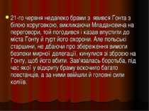 21-го червня недалеко брами з׳явився Гонта з білою хоруговкою, викликаючи Мла...