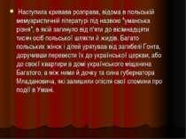 Наступила кривава розправа, відома в польській мемуаристичній літературі під ...