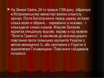 На Зелені Свята, 29-го травня 1768 року, зібралася в Мотронинському манастирі...