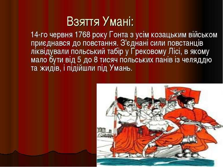 Взяття Умані: 14-го червня 1768 року Гонта з усім козацьким військом приєднав...