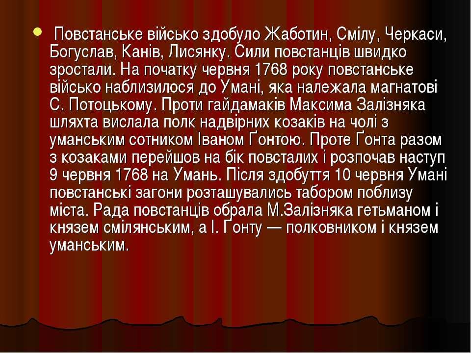 Повстанське військо здобуло Жаботин, Смілу, Черкаси, Богуслав, Канів, Лисянку...