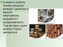 Складність розвитку галузей кольорової металургії зумовлена їх високою енерго...