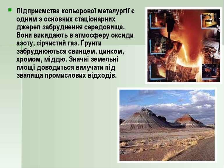Підприємства кольорової металургії є одним з основних стаціонарних джерел заб...