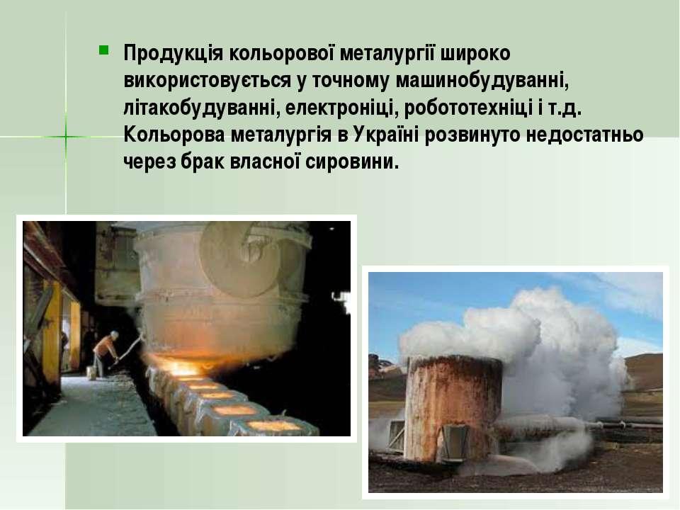 Продукція кольорової металургії широко використовується у точному машинобудув...