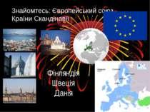 Знайомтесь: Європейський союз. Країни Скандінавії Фінляндія Швеція Данія