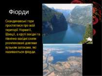Фіорди Скандинавські гори простяглися про всій території Норвегії, Швеції, а ...