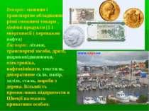 Імпорт: машини і транспортне обладнання, різні споживчі товари , хімічні прод...
