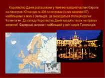 Королівство Данія розташоване у північно-західній частині Європи на півостров...
