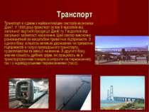 Транспорт Транспорт є одним з найважливіших секторів економіки Данії. У 1996 ...