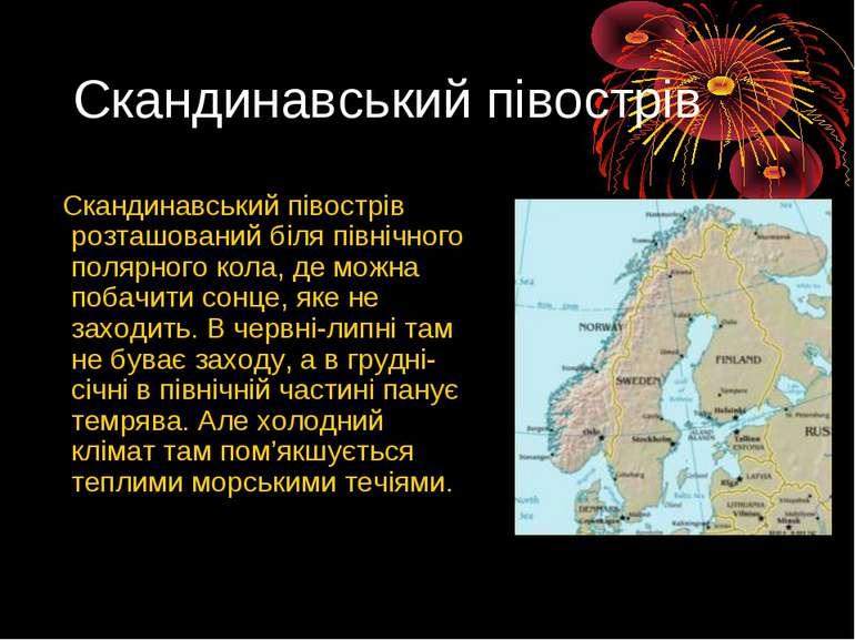 Скандинавський півострів Скандинавський півострів розташований біля північног...