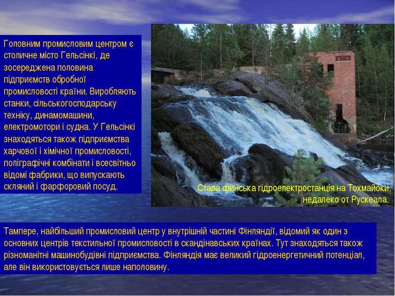 Головним промисловим центром є столичне місто Гельсінкі, де зосереджена полов...