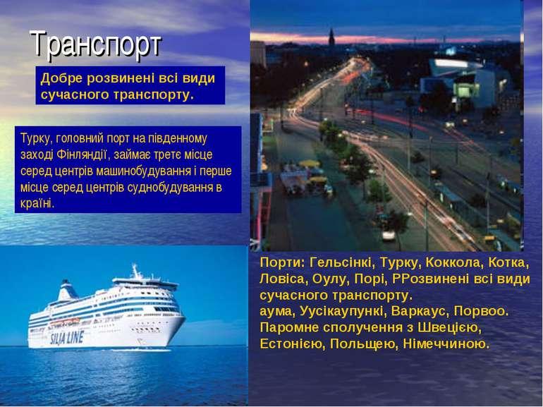 Транспорт Турку, головний порт на південному заході Фінляндії, займає третє м...