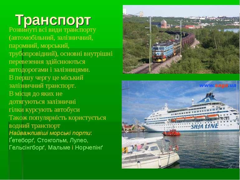 Транспорт Розвинуті всі види транспорту (автомобільний, залізничний, паромний...