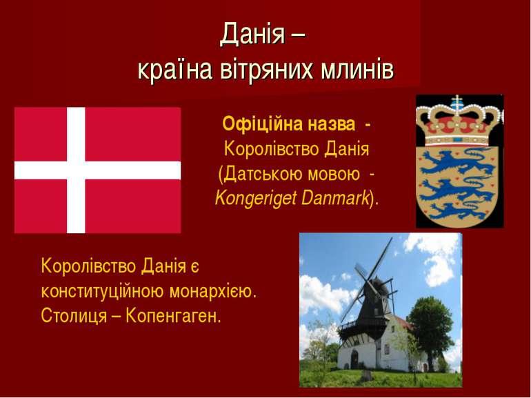 Данія – країна вітряних млинів Офіційна назва - Королівство Данія (Датською м...
