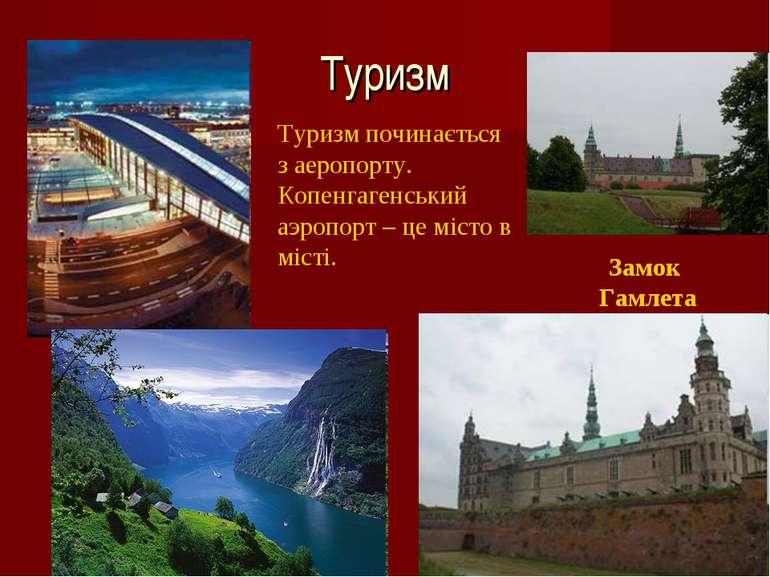 Туризм Замок Гамлета Туризм починається з аеропорту. Копенгагенський аэропорт...