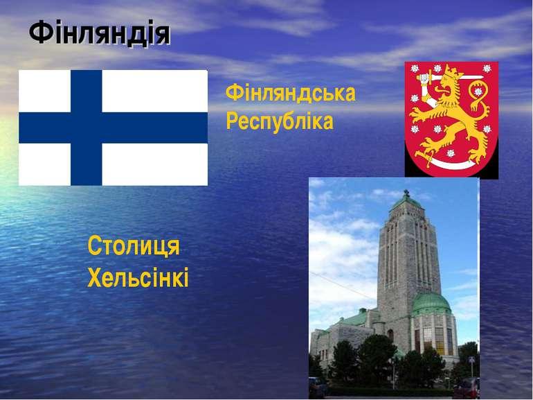 Фінляндія Фінляндська Республіка Столиця Хельсінкі