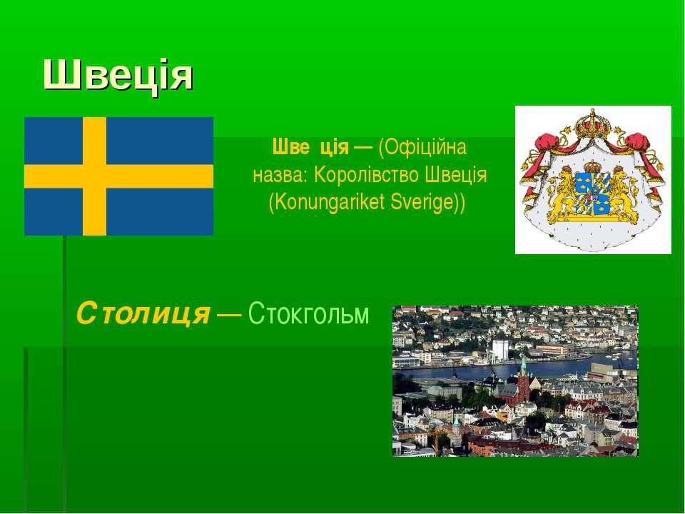 Швеція Шве ція— (Офіційна назва: Королівство Швеція (Konungariket Sverige))...