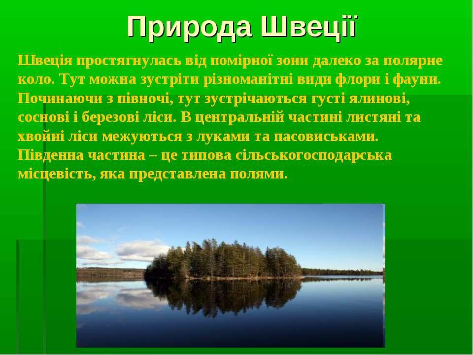 Природа Швеції Швеція простягнулась від помірної зони далеко за полярне коло....