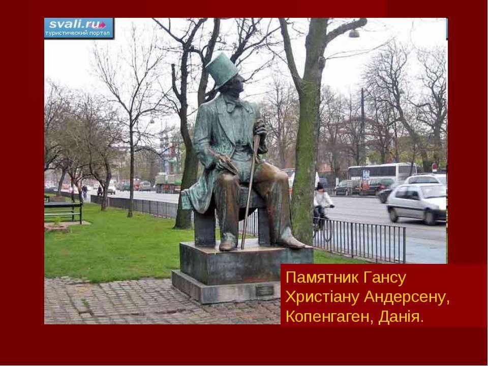 Памятник Гансу Христіану Андерсену, Копенгаген, Данія.
