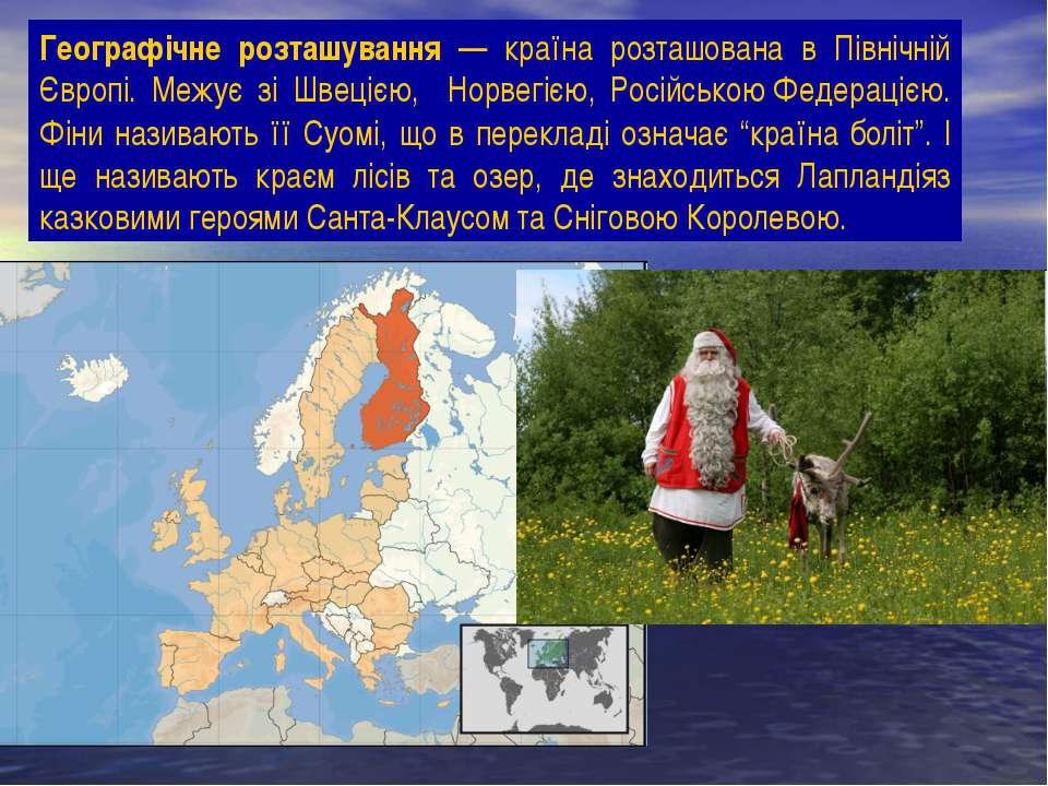 Географічне розташування — країна розташована в Північній Європі. Межує зі Шв...