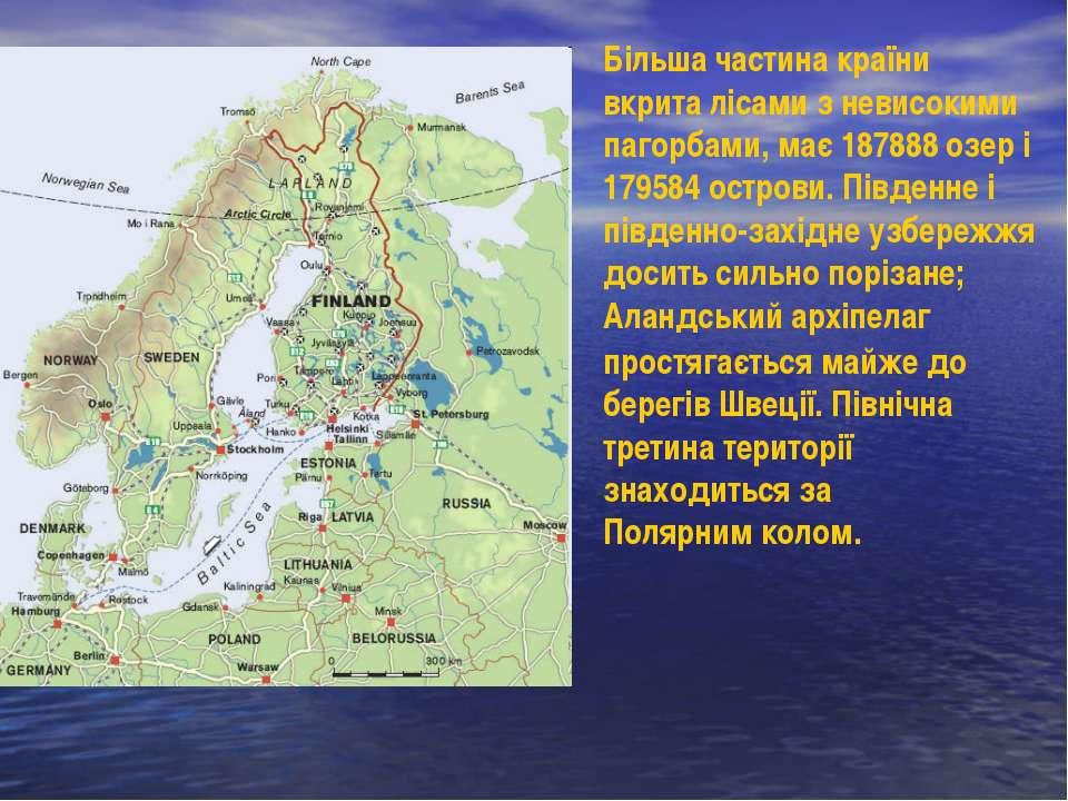 Більша частина країни вкрита лісами з невисокими пагорбами, має 187888 озер і...