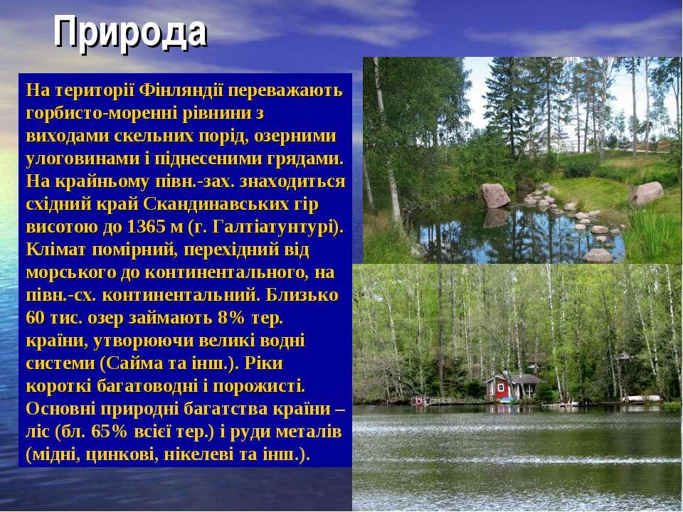 Природа На території Фінляндії переважають горбисто-моренні рівнини з виходам...