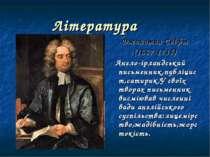 Література Джонатан Свіфт (1667-1745) Англо-ірландський письменник,публіцист,...