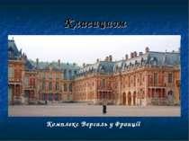 Класицизм Комплекс Версаль у Франції