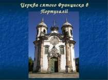 Церква сятого Франциска в Португалії