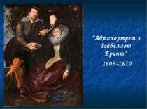 """""""Автопортрет з Ізабеллою Брант"""" 1609-1610"""