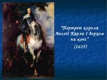 """""""Портрет короля Англії Карла І верхом на коні"""" (1635)"""