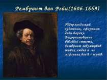 Рембрант ван Рейн(1606-1669) Нідерландський художник, офортист доби бароко. В...