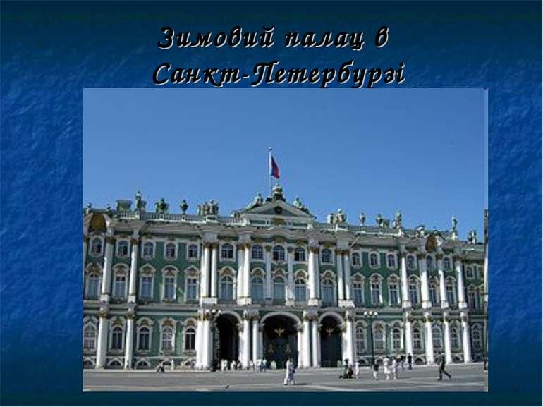 Зимовий палац в Санкт-Петербурзі