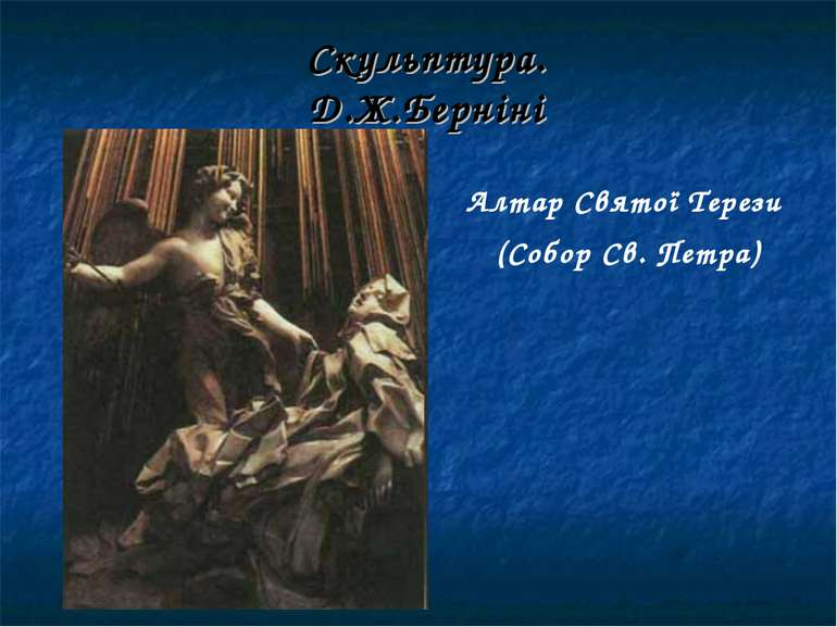 Скульптура. Д.Ж.Берніні Алтар Святої Терези (Собор Св. Петра)