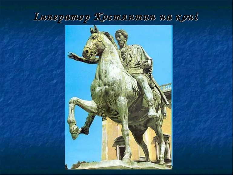 Імператор Костянтин на коні
