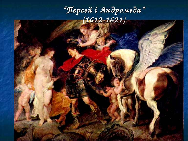 """""""Персей і Андромеда"""" (1612-1621)"""
