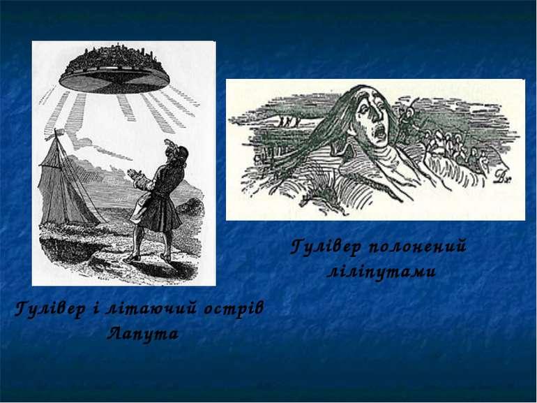Гулівер і літаючий острів Лапута Гулівер полонений ліліпутами