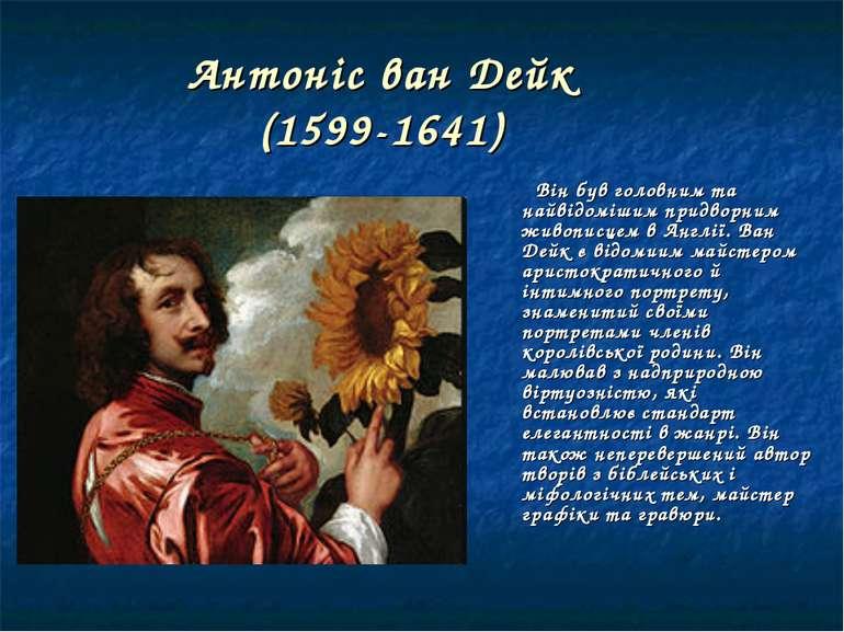Антоніс ван Дейк (1599-1641) Він був головним та найвідомішим придворним живо...