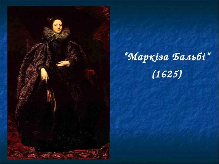 """""""Маркіза Бальбі"""" (1625)"""