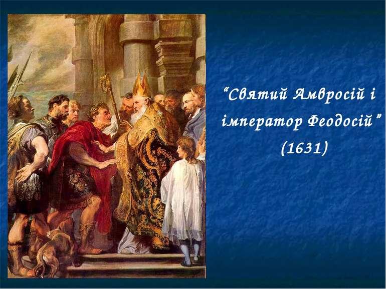 """""""Святий Амвросій і імператор Феодосій"""" (1631)"""