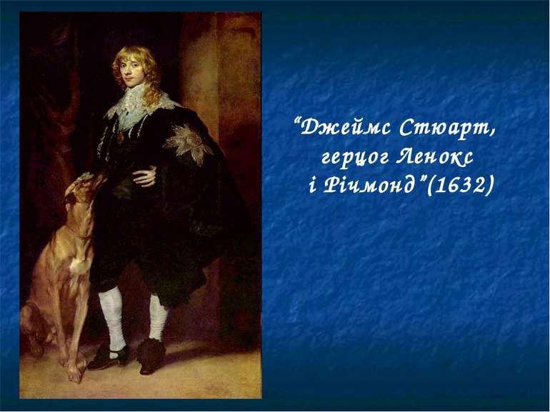 """""""Джеймс Стюарт, герцог Ленокс і Річмонд""""(1632)"""