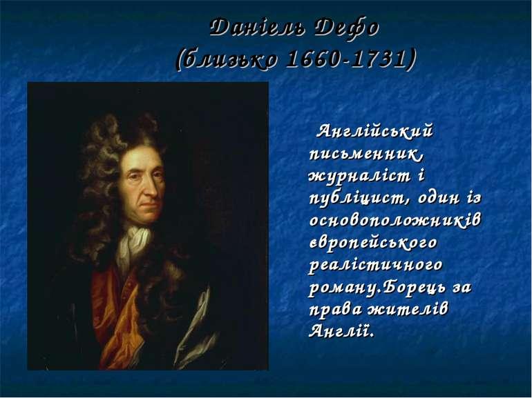 Даніель Дефо (близько 1660-1731) Англійський письменник, журналіст і публіцис...