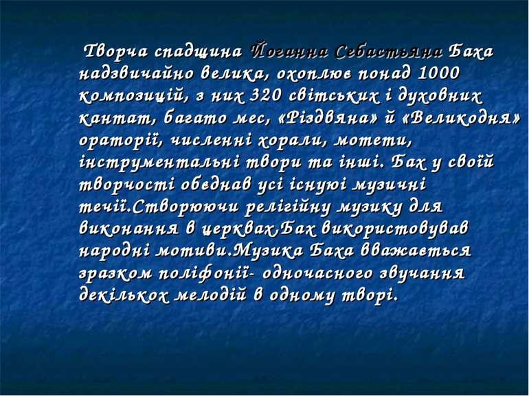 Творча спадщина Йоганна Себастьяна Баха надзвичайно велика, охоплює понад 100...