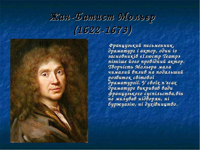 Жан-Батист Мольєр (1622-1673) Французький письменник, драматург і актор, один...