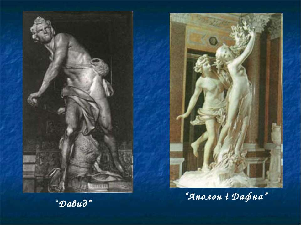"""Давид"" ""Аполон і Дафна"""